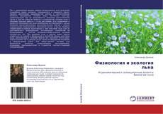Bookcover of Физиология и экология льна