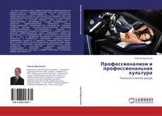 Bookcover of Профессионализм и профессиональная культура