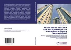 Borítókép a  Управление рисками при воспроизводстве жилищного фонда (монография) - hoz
