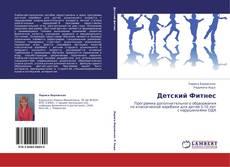 Bookcover of Детский Фитнес