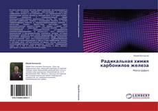 Portada del libro de Радикальная химия карбонилов железа
