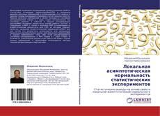 Bookcover of Локальная асимптотическая нормальность статистических экспериментов
