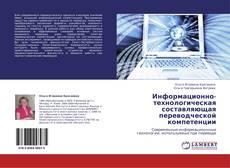 Capa do livro de Информационно-технологическая составляющая переводческой компетенции