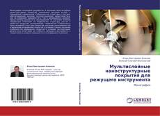 Bookcover of Мультислойные наноструктурные покрытия для режущего инструмента