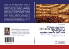 Portada del libro de PR-мероприятия: методика подготовки и проведения эффективных событий