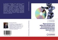 Обложка Программное обеспечение для инновационных технологических процессов
