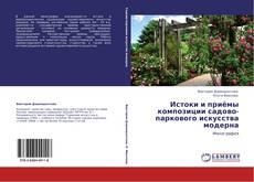 Capa do livro de Истоки и приёмы композиции садово-паркового искусства модерна