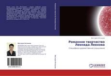Capa do livro de Романное творчество Леонида Леонова