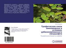 Bookcover of Трофические связи земноводных в условиях урбанизированного ландшафта