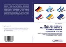 Buchcover von Пути реализации языкового контакта в билингвальном газетном тексте