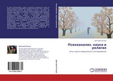 Bookcover of Психоанализ, наука и религия