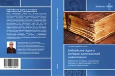 Bookcover of Библейские идеи в истории христианской цивилизации