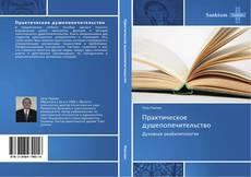 Bookcover of Практическое душепопечительство