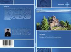 Bookcover of Верую