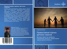 Bookcover of Православная оценка детских страхов