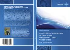Bookcover of Философско-религиозная антропология священника Павла Флоренского