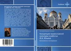 Обложка Концепция православной культуры в работах   И.А. Ильина