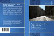 Portada del libro de Православная культура в эпоху Русской Реформации