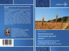 Bookcover of Воспитательный потенциал русской иконы