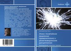 Bookcover of Этико-понятийное мышление применительно к религиоведческим дисциплинам