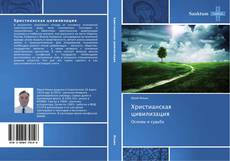 Bookcover of Христианская цивилизация