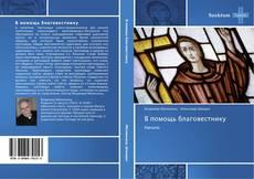 Portada del libro de В помощь благовестнику