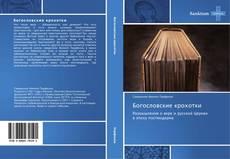 Bookcover of Богословские крохотки