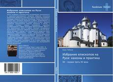 Bookcover of Избрание епископов на Руси: каноны и практика