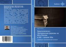 Обложка Евангелическо-Лютеранская Церковь на Юге России   в XIX - начале XXв.