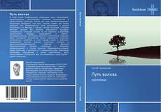Bookcover of Путь волхва