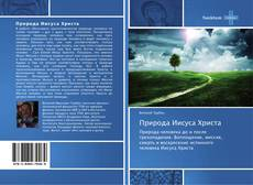 Bookcover of Природа Иисуса Христа