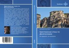 Bookcover of Христианская этика по Десятословию