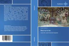 Bookcover of Мистагогия