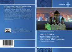 Bookcover of Исихастский и постмодернистский подходы к образованию
