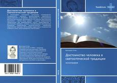 Bookcover of Достоинство человека в святоотеческой традиции