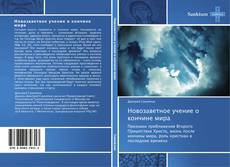 Bookcover of Новозаветное учение о кончине мира