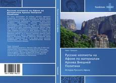 Обложка Русские келлиоты на Афоне по материалам Архива Внешней Политики