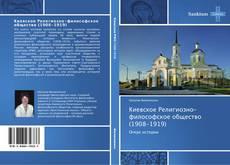 Bookcover of Киевское Религиозно-философское общество (1908-1919)