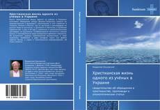 Обложка Христианская жизнь одного из учёных в Украине