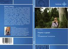 Capa do livro de Наука о душе
