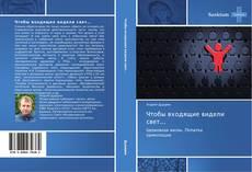 Capa do livro de Чтобы входящие видели свет...