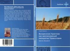 Capa do livro de Воскресение Христово как миссионерский императив Православия