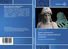 Couverture de Культ архангела Михаила в Византийской империи