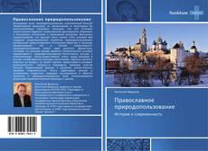 Обложка Православное природопользование