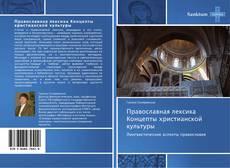 Bookcover of Православная лексика   Концепты христианской культуры
