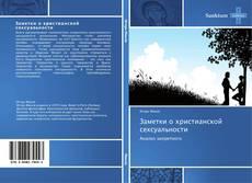 Заметки о христианской сексуальности kitap kapağı