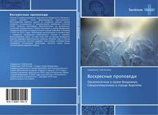 Bookcover of Воскресные проповеди