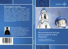 Обложка Миссионерские методы архимандрита Павла (Леднева)