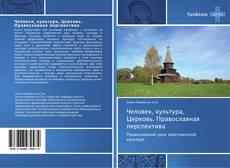 Borítókép a  Человек, культура, Церковь. Православная перспектива - hoz