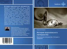 Bookcover of История воронежского лютеранства